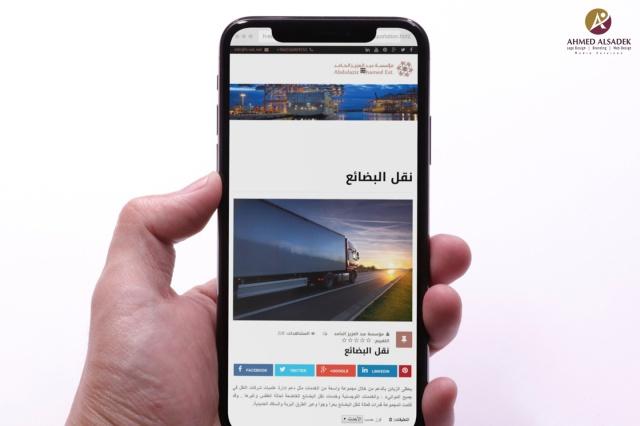 تصميم موقع الكتروني شركة عبد العزيز الحامد للتجارة في الإمارات - أبوظبي