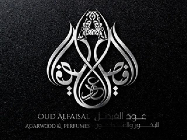 تصميم شعار وهوية عود الفيصل للعطور فى الدمام